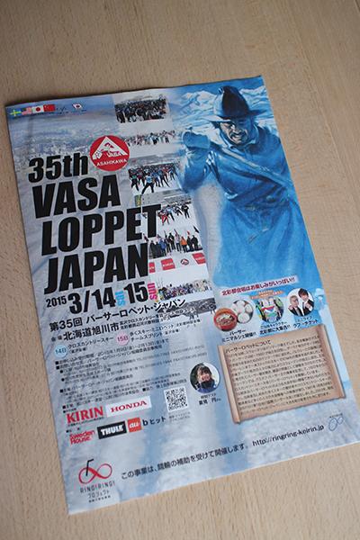 35th Vasaloppet in Asahikawa 第35回バーサーロペット・ジャパン in 旭川